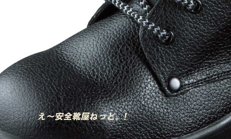 AG3051:安全靴短靴スニーカー