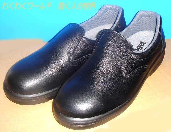 AG117安全靴スリッポン
