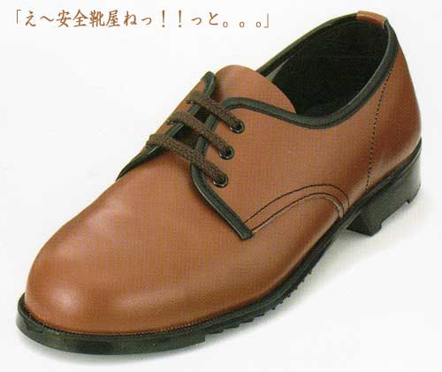 Brown Safety Shoes Women