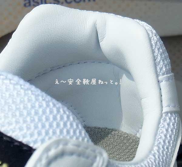 FIE351アシックス静電靴