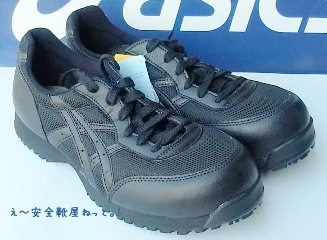 FIS32Lアシックス安全靴