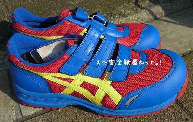 ... アシックス安全靴限定カラー