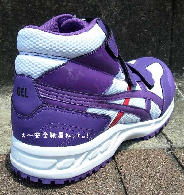 FIS42S:アシックス安全靴