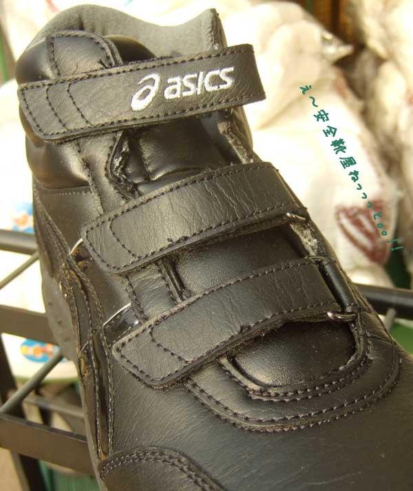 FIS53Sアシックス