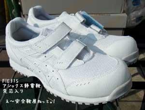 FIS31Eアシックス静電安全靴