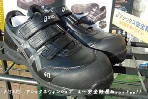 FIS52Sウィンジョブアシックス安全スニーカー