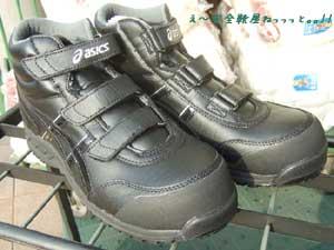 FIS53Sアシックス安全靴