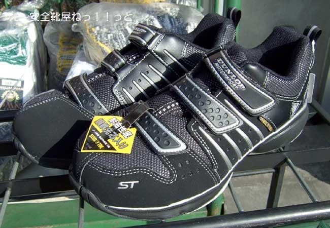 ダンロップの安全靴 ...