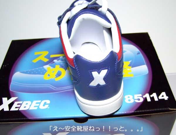 85114:XEBEC(ジーベック)安全スニーカー